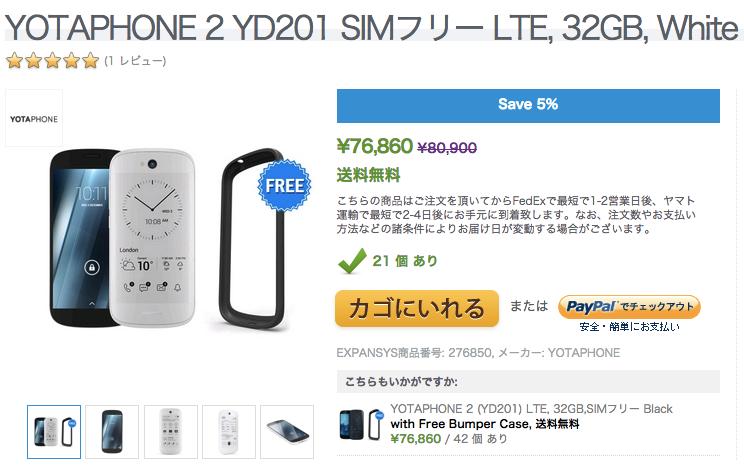 ExpansysでYotaPhone2が値下げ中