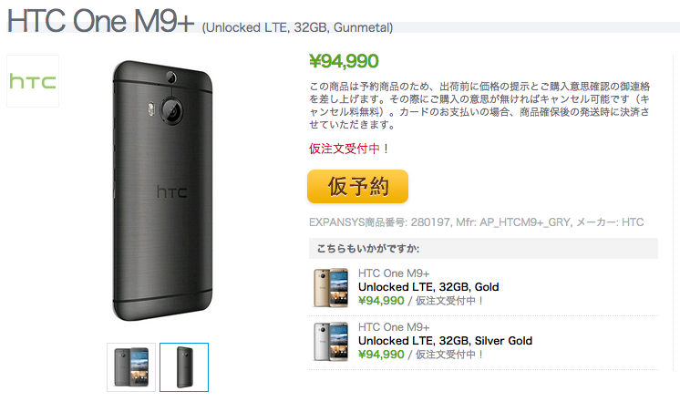 ExpansysでHTC One M9 Plusの仮注文受付がスタート