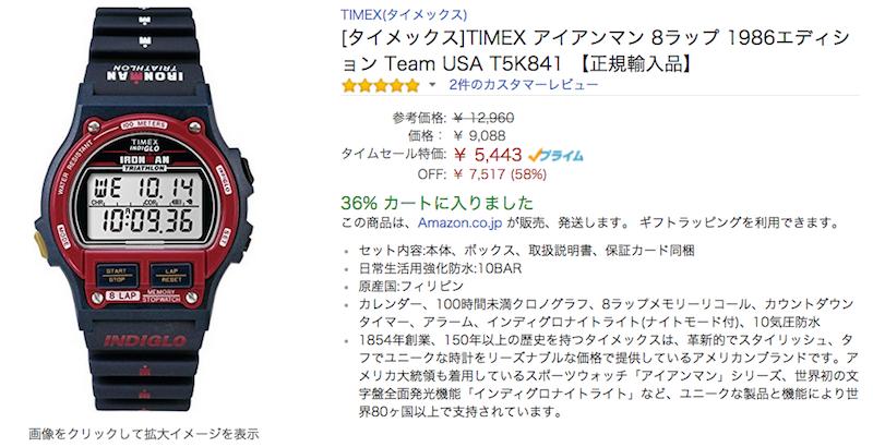 TIMEXアイアンマン8ラップ1986エディションがAmazon日替わりセールに登場