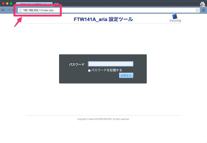 freetel ARIAの初期設定手順
