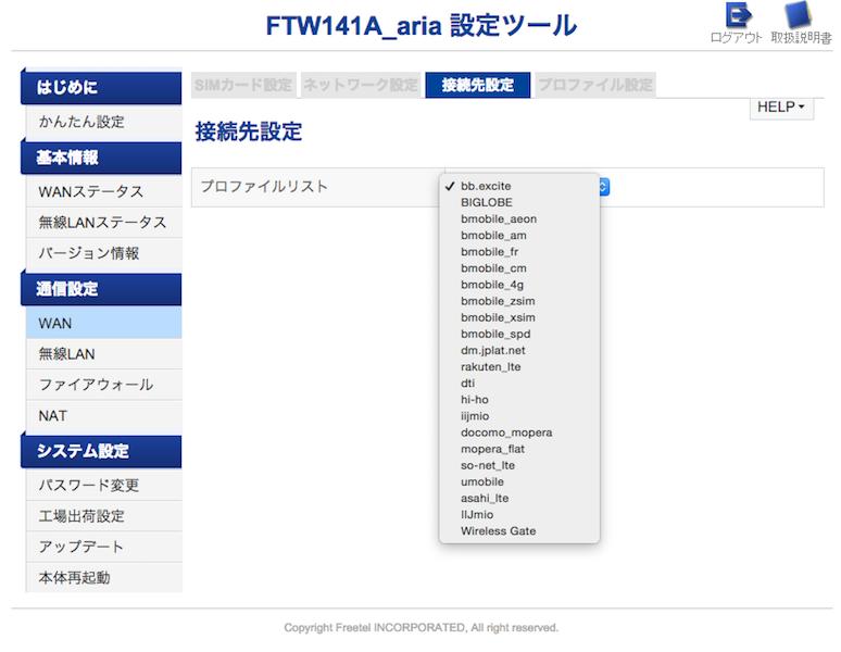 ARIAのAPN登録情報を変更する手順