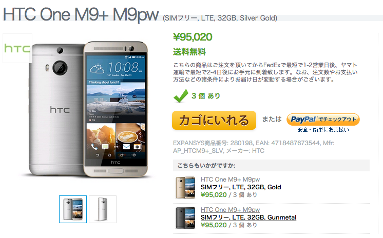 ExpansysにHTC One M9 Plusが入荷