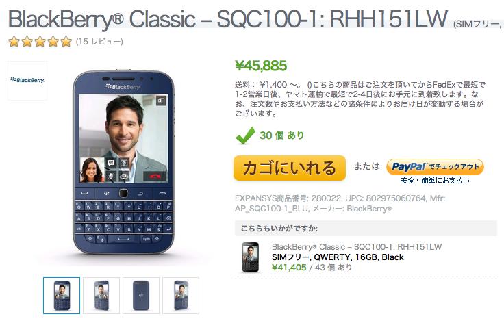 ExpansysでBlackberry Classic Blueモデルの販売がスタート