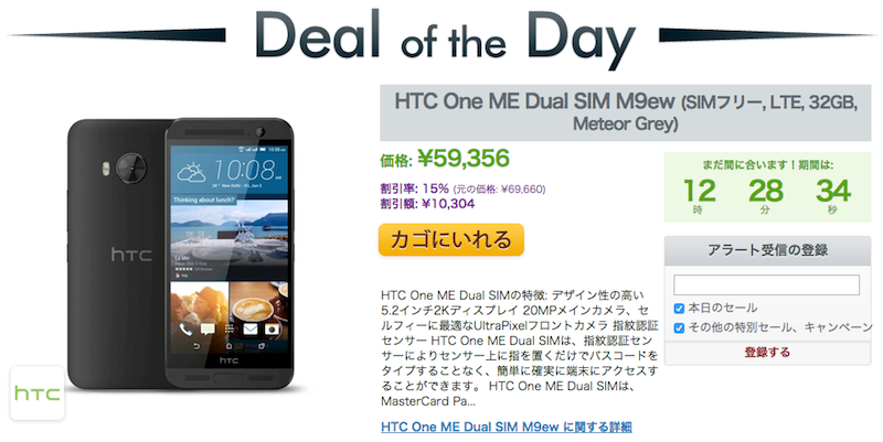 Expansysの日替わりセールにHTC One MEが登場