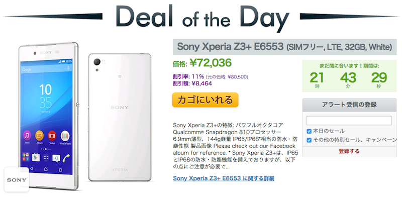 Expansys日替わりセールにXperia Z3+が登場