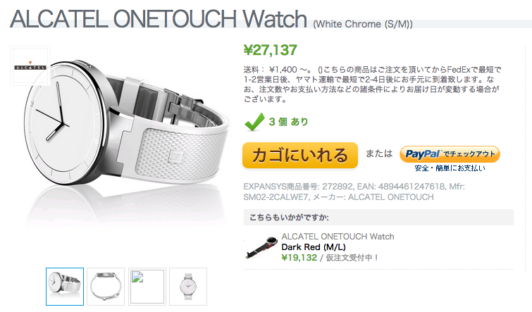 Alcatel Onetouch WatchがExpansysに入荷