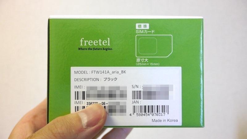 FREETEL製品のパッケージデザイン