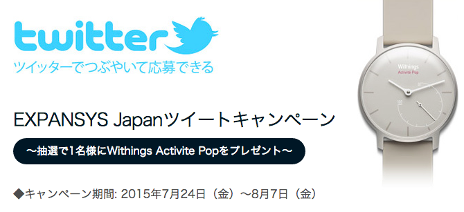 Expansys JapanのTwitterキャンペーン