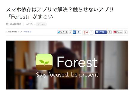 スマホ依存解消アプリForestの紹介記事をモバレコに寄稿