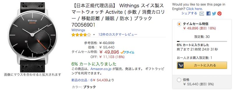 AmazonタイムセールにWithings Activiteが登場