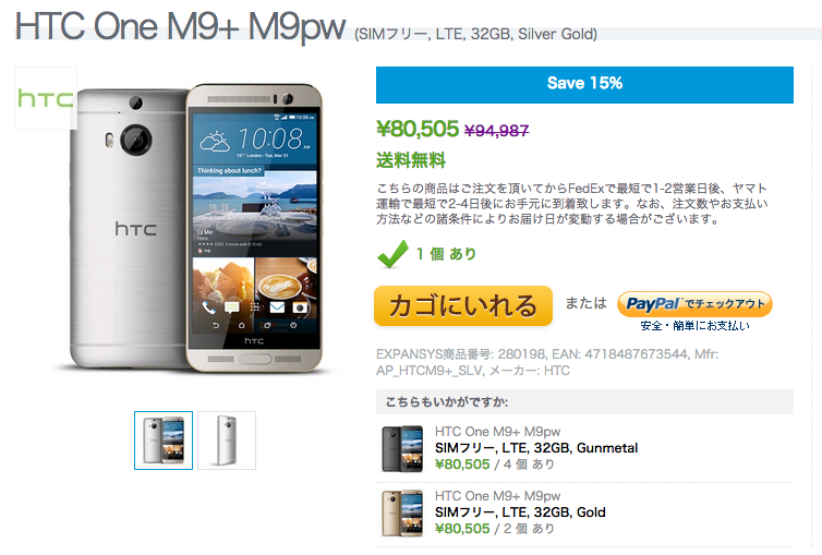 ExpansysにてHTC One M9 Plusが値下げ