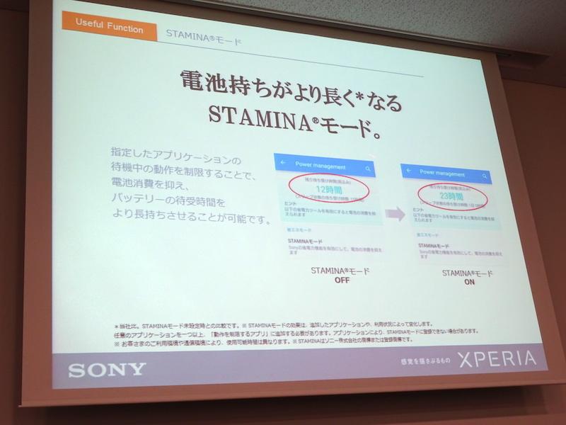Xperiaアンバサダーミーティング参加レポート