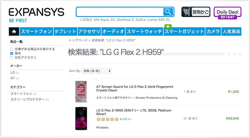 ExpansysがLG G Flex 2のRedモデルの日本向け取扱いを終了