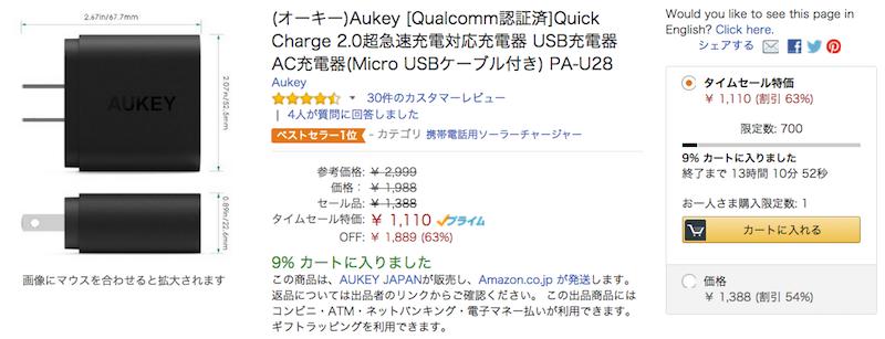 Amazon日替わりセールにAukey急速充電器が登場
