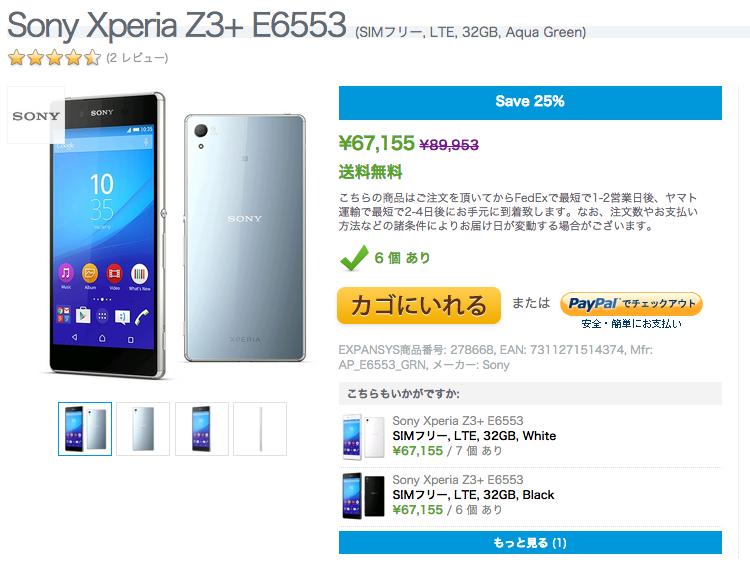 ExpansysでXperia Z3+が大幅に値下げ