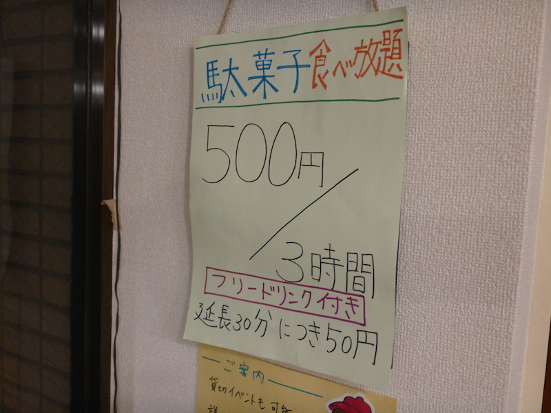 BUSHITSU シモキタザワ