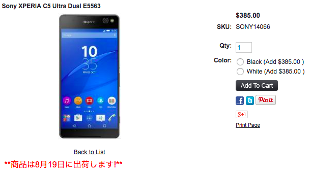 1ShopMobile.comでXperia C5 Ultraの取扱いがスタート