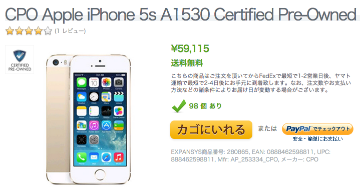 iPhone 5sの再生品がExpansysに入荷