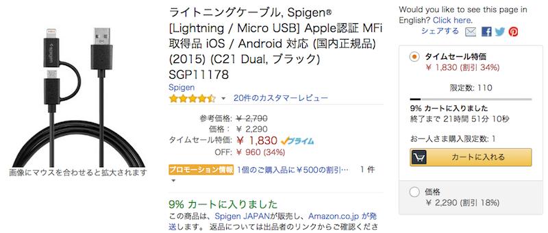 Spigen C21 Dual がAmazon日替わりタイムセールに登場