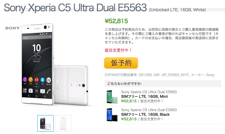 ExpansysでXperia C5 Ultraの仮注文受付が開始