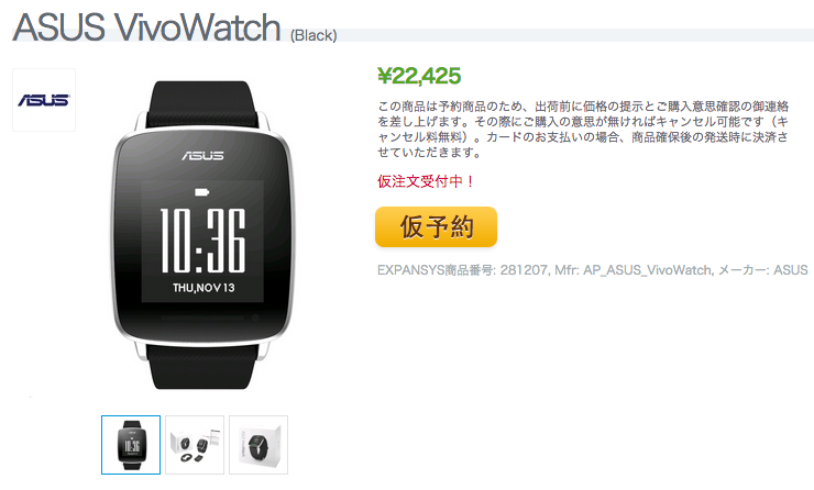 ASUS VivoWatchの仮注文受付がExpansysでスタート
