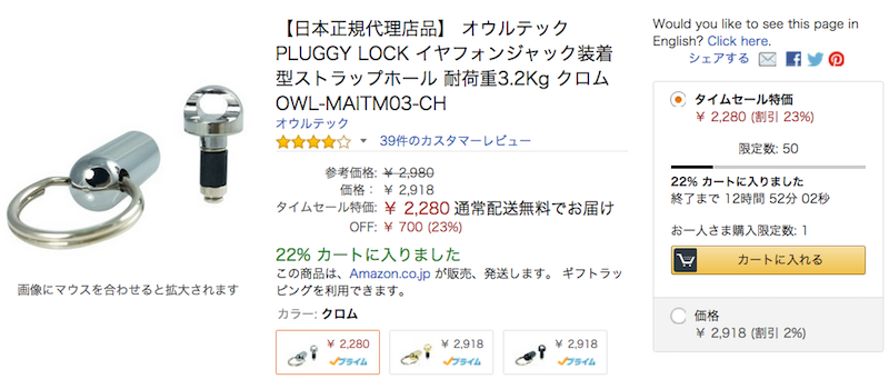 Amazon日替わりタイムセールにPluggy Lockが登場