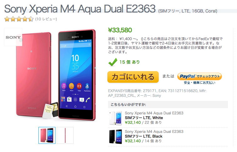 Xperia M4 AquaのCoralカラーがExpansysに入荷