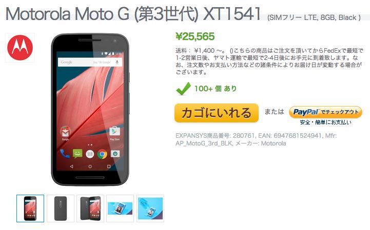 Moto G(3rd Gen.)がExpansysに大量入荷