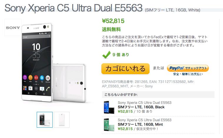 ExpansysでXperia C5 Ultraが販売開始