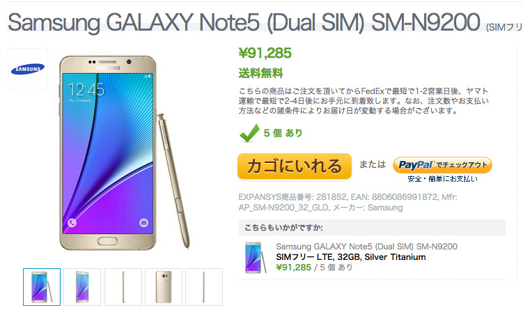 Galaxy Note 5がExpansysに入荷
