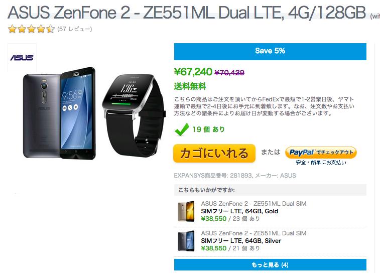 Zenfone2とVivoWatchのセット品をExpansysがセール価格で販売中