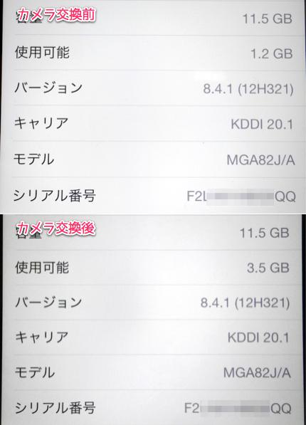 iPhone 6 Plus iSightカメラ交換プログラム