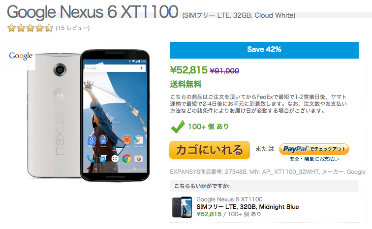 Nexus6 XT1100がExpansysで特価で販売中