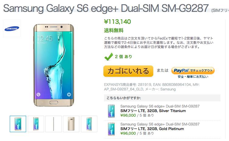 Galaxy S6 edge+がExpansysで販売開始