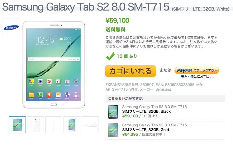 ExpansysでGalaxy Tab S2 8.0 LTEモデルの販売が開始