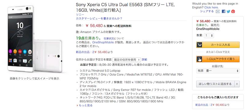 Xperia C5 UltraがAmazonマーケットプレイスに登場