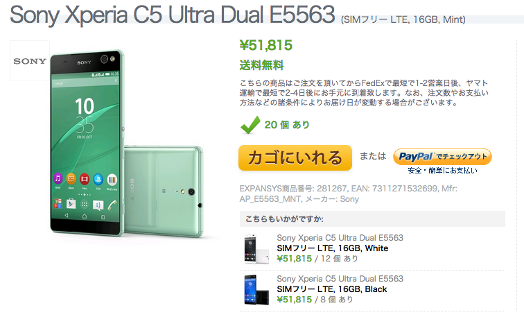ExpansysにXperia C5 UltraのMintモデルが入荷