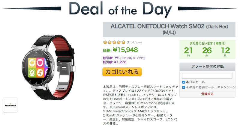 Expansysの日替わりセールにAlcatel Onetouch Watchが登場