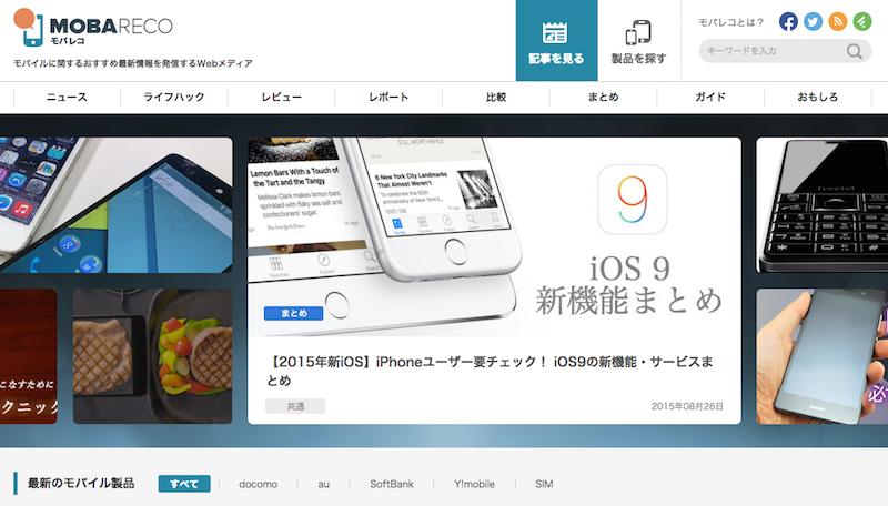 iOS9で追加予定の新機能の概要紹介