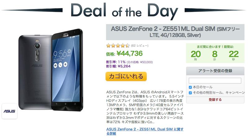Expansysの日替わりセールにZenFone2 128GBモデルが登場