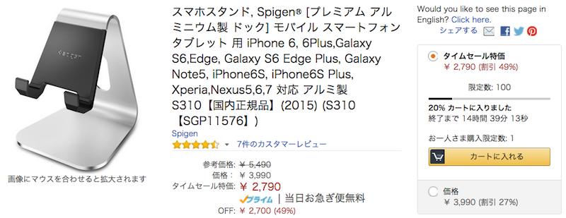 Spigen S310がAmazonタイムセールで割引販売中