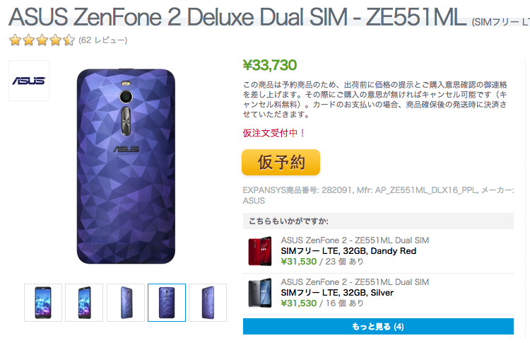 ZenFone 2 Deluxeの仮予約受付がExpansysでスタート