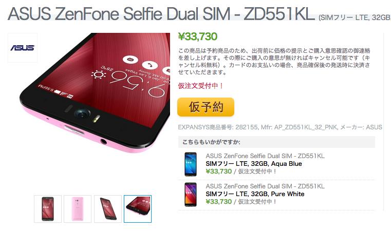 ZenFone Selfieの仮注文受付がExpansysでスタート