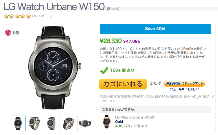 LG Watch Urbane W150がExpansysで大幅値下げ