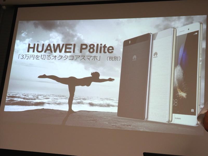 Huaweiブロガーイベント P8 Lite