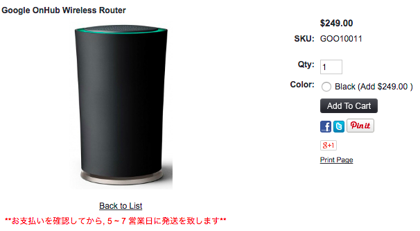 1ShopMobile.comがGoogle OnHub Wireless Routerの取扱いを開始