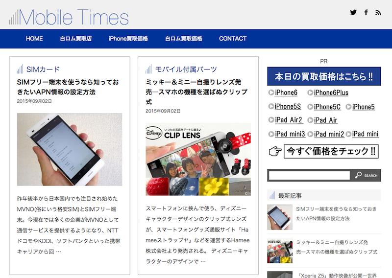 APN設定の手順をまとめた記事をMobile Timesに寄稿しました