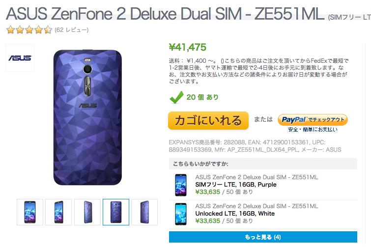 ASUS ZenFone 2 DeluxeがExpansysで販売開始