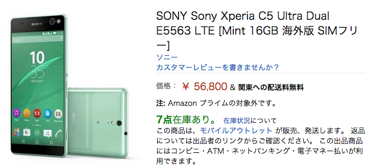 Xperia C5 UltraのMintモデルもAmazonマーケットプレイスで取扱い開始