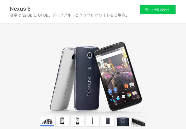 GoogleストアでNexus6が大幅に値下げ